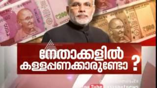 NEWS HOUR 29/11/16 Modi asks all BJP MPs, MLAs to submit Bank Records After Notes Ban NEWS HOUR DEBATE 29th NOV 2016