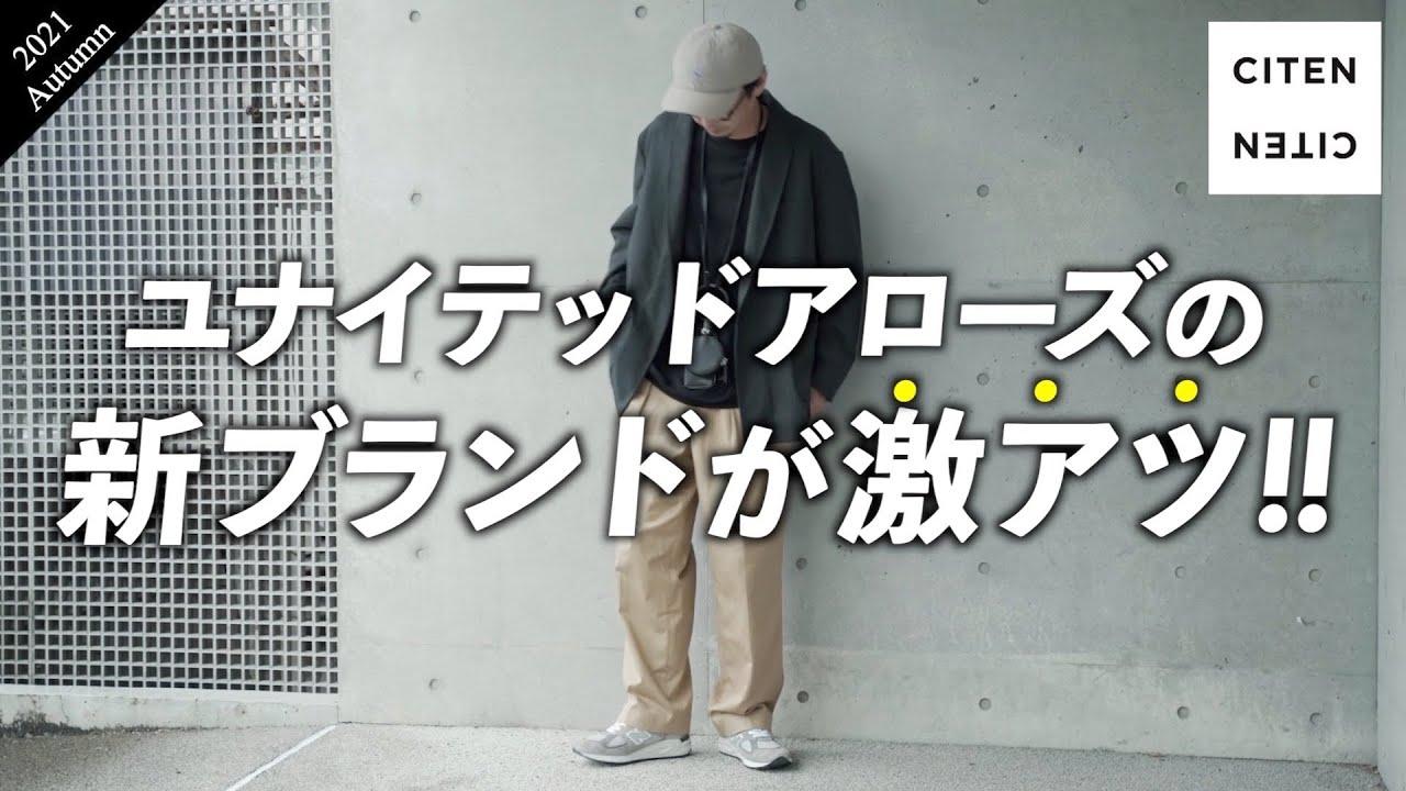 【CITEN】コスパ抜群!ユナイテッドアローズの新ブランドが熱い!