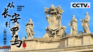 """《从长安到罗马II》第七集 中国的""""文艺复兴""""在哪里?看中西方雕塑艺术百年之后存在的巨大差异【CCTV纪录】 - YouTube"""