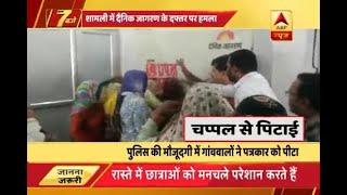 Shamli: Villagers attack Dainik Jagran's office, beat up journalist in the presence of pol screenshot 2
