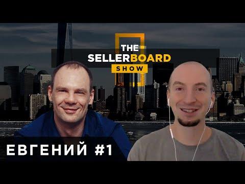 Евгений Созанский - об особенностях заработка на Shopify и трудностях на старте (часть I)
