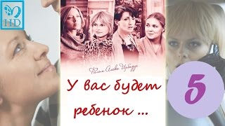 У вас будет ребенок 5 серия (2014) Русская Мелодрама