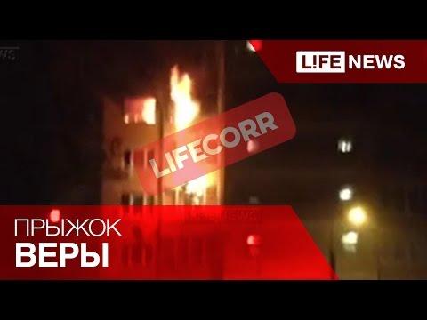 Шестилетний мальчик выпрыгнул из окна горящей квартиры на 7 этаже