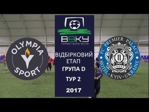 SC Olympia Sport vs «Прем'єр Палац». Огляд.