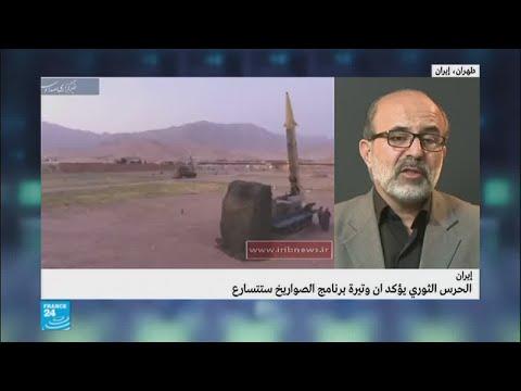 الحرس الثوري الإيراني يؤكد تسريع وتيرة برنامج الصواريخ البالستية  - نشر قبل 57 دقيقة