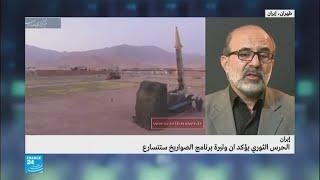 الحرس الثوري الإيراني يؤكد تسريع وتيرة برنامج الصواريخ البالستية