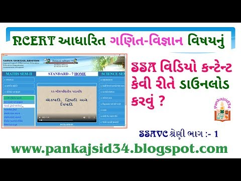 01 How to Download SSA Video Content (NCERT Math-Science) for Std-7, 8 Sem.2 Gujarati ?