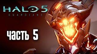 Прохождение Halo 5 Guardians Часть 5 Битва Мастера Чифа и Лока