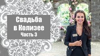 Свадьба в Колизее / Репортаж Часть 3 / Выездная регистрация