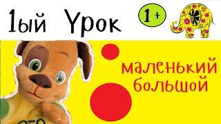Развивающее видео для детей от года  до двух. Машины игрушки(Развивающее видео для детей от года до двух. Машины игрушки Данное видео поможет вашему малышу уверенно..., 2015-08-12T20:49:55.000Z)