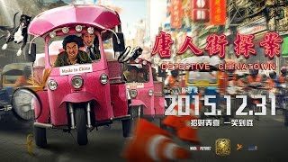 Detective Chinatown 唐人街探案 Malaysia Official Trailer