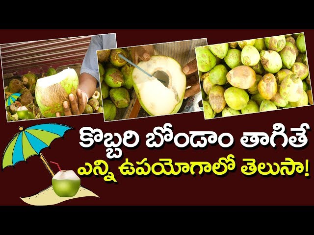 Coconut Water Healthy Drink | కొబ్బరిబొండం జీవన రహస్యాలు