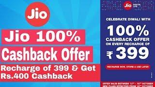 Jio 100% Cashback Offer. Recharge Of ₹399 & Get ₹400 Cashback || Technical Bondhu ||