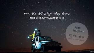 [中字歌詞] JUKJAE(적재) - 별 보러 가자(Let's Go To the Stars)
