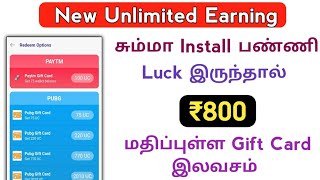 New Unlimited Earning Paytm Cash    Daily Contest Amount ₹800    Explained In Tamil.