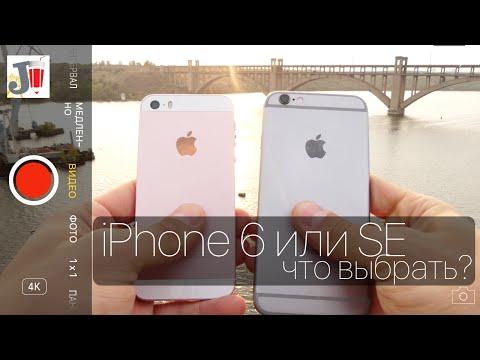 iPhone SE или 6 - что выбрать?