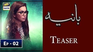 Hania Episode 2 | Teaser | - ARY Digital Drama