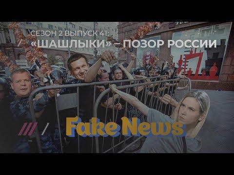 Fake News #41: В Останкино подъехали методички по освещению митингов и уголовных дел
