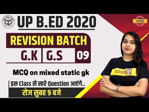 up-b.ed-2020-|gk/gs-|-revision-batch-|-poonam-ma'am-|-target-100/100-|-class-09-|-mcq