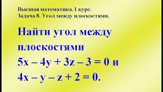 задача 8. Угол между плоскостями. Высшая математика