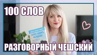 100 самых используемых слов в чешском языке; // часть 1