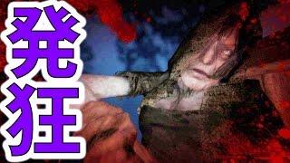【Outlast2】チ〇コを潰され、男としての尊厳を失った男-PART1-【最強のビビリによるアウトラスト2実況】 thumbnail