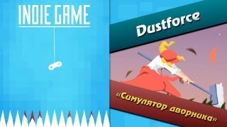 Инди игры (Indie game) - Dustforce