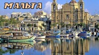 Мальта - прямой чартер! Отдых и обучение на Мальте