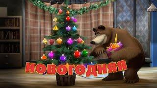 Маша и Медведь - "Новогодняя песенка" (Раз, два, три! Елочка, гори!)
