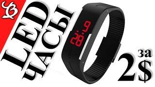 Светодиодные наручные часы. Распаковка, обзор и настройка. AliExpress.