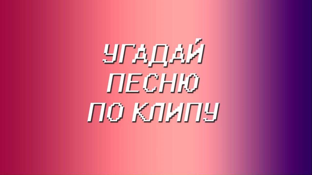 УГАДАЙ ПЕСНЮ ПО КЛИПУ  | РУССКИЕ ХИТЫ | GUESS THE SONG IN THE CLIP. ч.2.