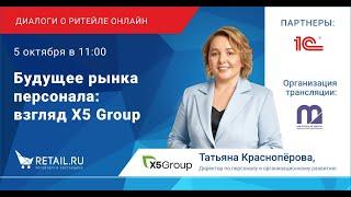 Интервью с Татьяной Краснопёровой, директором по персоналу и организационному развитию X5 Group
