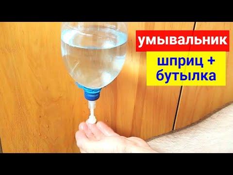 Как самому сделать рукомойник из пластиковой бутылки