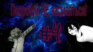 Download Попробуй НЕ засмеяться! Челлендж!#4[MMD]Creepypasta~Compilation MEME & Funny Vine. [Jeff the Killer] Mp3 and Videos