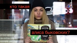ALISA BYKOVSKIKH ULTIMATE PORTFOLIO