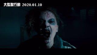 【大監獄行動】正式預告 2020年超駭人喪屍電影  01.10 逃出禁區