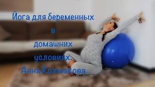 Йога для беременных. Поза Бабочки. Упражнения для ног и тазобедренных суставов.