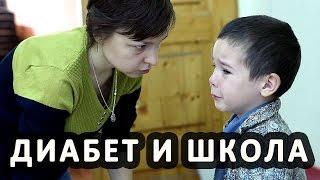 Ребенок с сахарным диабетом в школе(, 2016-06-10T07:30:31.000Z)