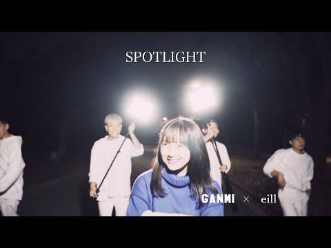 GANMI x eill | SPOTLIGHT