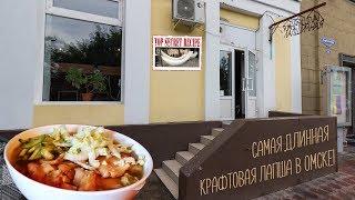 Самая вкусная лапша в Омске! Настоящий рамэн!