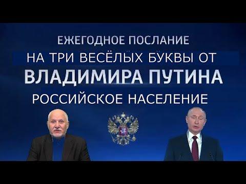 Послание Путиным страну