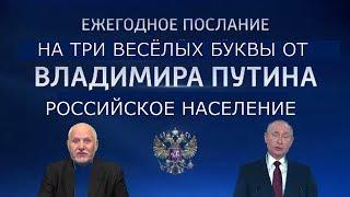 Послание Путиным страну в неизвестном направлении...