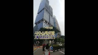 [경험주의]스레빠(슬리퍼)끌고 JW Marriott 가…