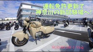 二俣川: 免許更新で神奈川の新試験場へ SW-1ブログ