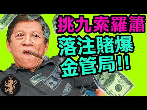 [Ray Regulus] 挑九蕭若元, 落注賭爆香港金管局 !! PART 1