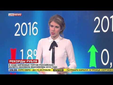 В ходе биржевых торгов российская валюта, обновила максимумы 2016 года