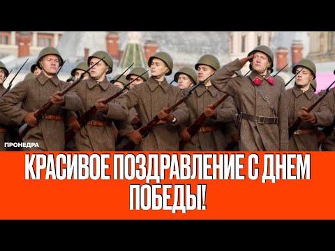 Красивое поздравление с Днем Победы!