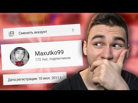 ЗАШЁЛ НА СВОЙ СТАРЫЙ КАНАЛ (с 2011 года)