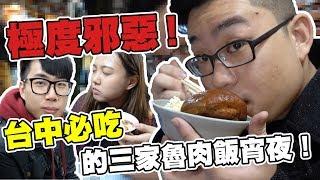 【Joeman】極度邪惡!台中必吃的三家魯肉飯消夜!ft.魚乾、菜喳、阿晋、咪妃