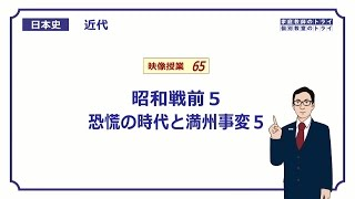 【日本史】 近代65 昭和戦前5 恐慌の時代と満州事変5 (12分)